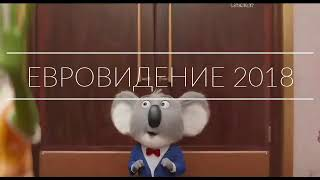 Download Зверопой Евровидение 2018 Русские Украинские и Зарубежные Звёзды Mp3 and Videos