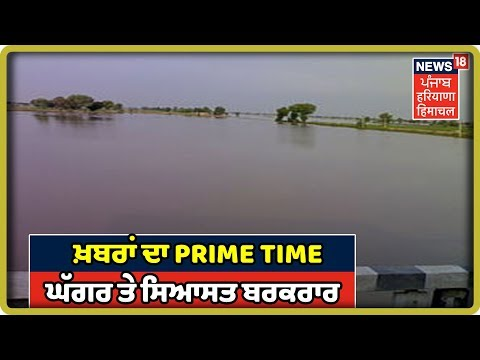 ਖ਼ਬਰਾਂ ਦਾ Prime Time-ਘੱਗਰ `ਚ ਪਾੜ , ਕਿਸਾਨਾਂ ਨੂੰ ਪਈ ਮਾਰ ! Debate on Punjab Flood Situation