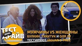 Мужчины VS Женщины: Булкин, Тукитук и Оля Лу тестируют Jaguar E-Pace / Somanyhorses.ru