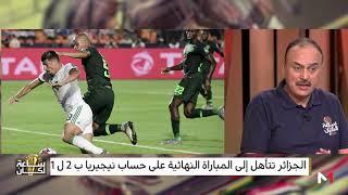 تأهل الجزائر لنهائي أمم إفريقيا.. قراءة طاقم