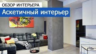Обзор современной квартиры в стиле минимализм. Аскетичный интерьер