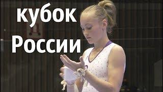 спортивная гимнастика девушки - финал Кубок России 2018