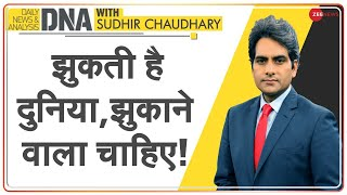 DNA: झुकती है दुनिया, झुकाने वाला चाहिए! | Sudhir Chaudhary | India Vs China | Trade War | Boycott