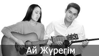 """Гитарада орындалған """"Ай Жүрегім"""" әні"""