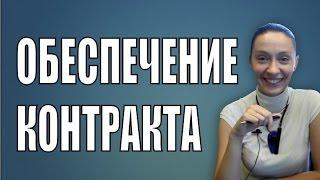 видео Замена товара в процессе исполнения контракта