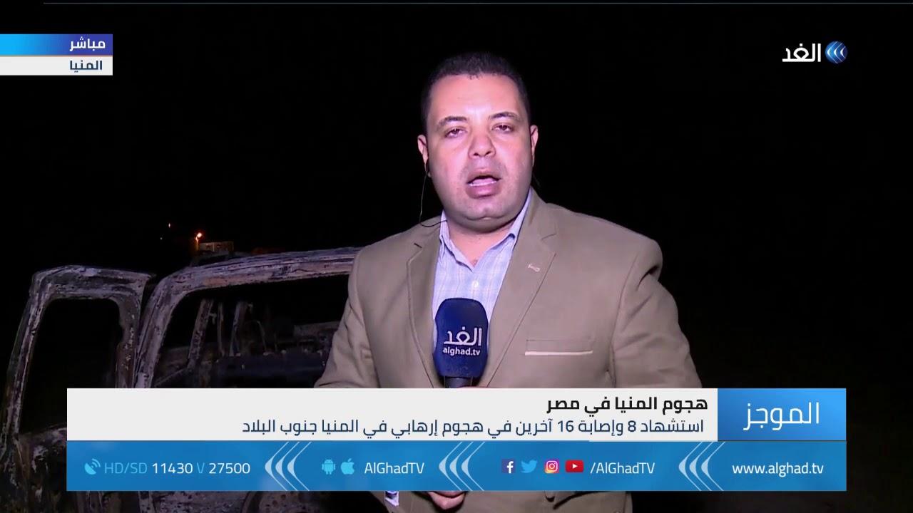 مراسل الغد: استشهاد 8 وإصابة 12 آخرين في هجوم إرهابي في المنيا جنوب مصر