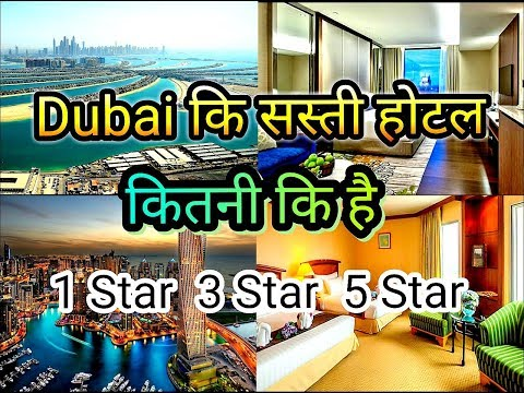 Dubai Hotel ! Dubai Cheap Hotel ! Cheapest Hotel Dubai Hindi ! Hindi