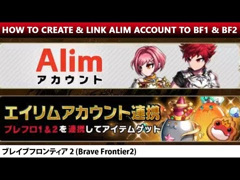 How To Create Alim Account And Link it to Your BF1 & BF2 Accounts (Brave Frontier 2)