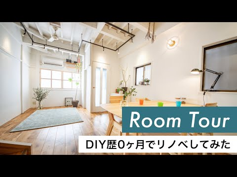 【ルームツアー】戸建て住宅をセルフリノベーションした部屋を紹介(DIY)