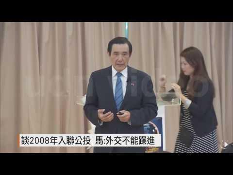 【2016.09.26】馬英九東吳上課 幽默詮釋兩岸關係