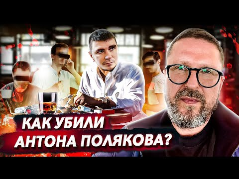 Шарий обвинил Зеленского в убийстве депутата Полякова