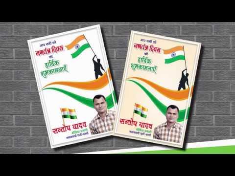 #52 Banner Design | 26 January 2019 | Basic CorelDraw in Hindi