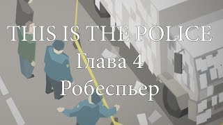 This is The Police – #4 – Робеспьер