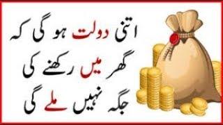 How to Get Rich Quick In Islam   Dua to Get Rich   Ameer Hone ka Wazifa   Maldar Hone Ki Dua