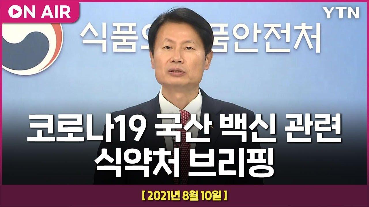 Download [LIVE] 식약처, 코로나19 국산 백신 관련 브리핑 / YTN
