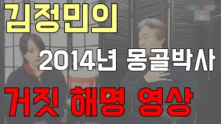 [김정민의 가짜인생] 가짜인생 김정민, 2014년 몽골…