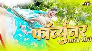 पुरे राजस्थान में धमाल मचाने वाला राजस्थानी गीत फॉर्चूनर वाला नाचे Tejaji Exclusive Song 2019