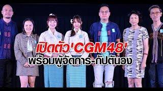 เปิดตัว'CGM48'พร้อมผู้จัดการและกัปตันวง