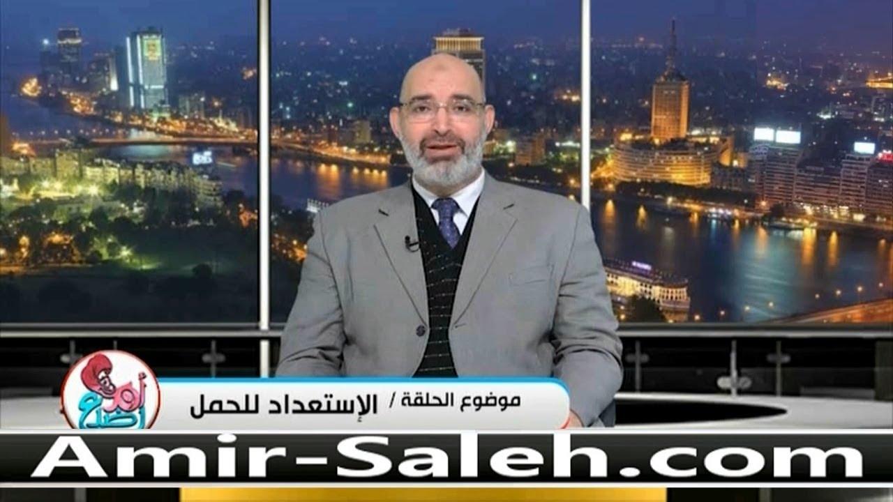 الإستعداد للحمل (1) | الدكتور أمير صالح | برنامج أم ورضيع