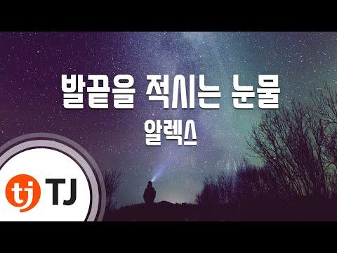 [TJ노래방] 발끝을적시는눈물 - 알렉스 (Tears That Wet The Tip of My Shoes - Alex) / TJ Karaoke