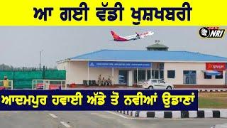 ਵੱਡੀ ਖੁਸ਼ਖਬਰੀ - Adampur Airport ਅੱਡੇ ਤੋਂ ਨਵੀਆਂ ਉਡਾਣਾਂ ਸ਼ੁਰੂ
