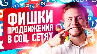 Продвижение бизнеса в социальных сетях. Инструменты интернет маркетинга 2020 cмотреть видео онлайн бесплатно в высоком качестве - HDVIDEO