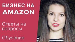 ❗️БИЗНЕС НА AMAZON | Как продавать китайские товары на Амазоне | Наш опыт 💜 LilyBoiko