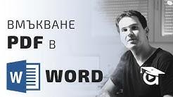 Изображение в PDF формат. Как да го вкараме в Word? Word уроци от Аула