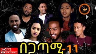 New Eritrean Movie 2020 Begatami part 11 /በጋጣሚ ብዳኒኤል ጠዓመ