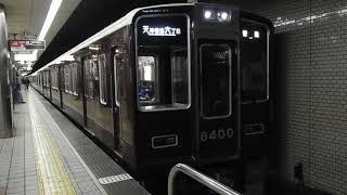 8300系 [普通]天神橋筋六丁目行き 動物園前駅発車