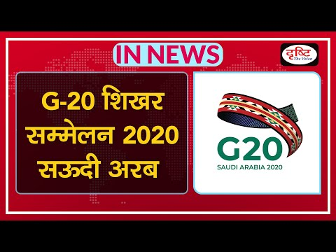 G-20 LEADERS' SUMMIT 2020, SAUDI ARABIA  - IN NEWS I Drishti IAS
