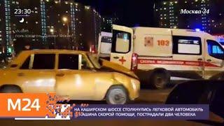 Два человека пострадали в аварии на юге Москвы - Москва 24