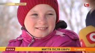 """Життя дівчинки після ефіру """"Один за всіх"""" - Вікна-новини"""" - 11.02.2016"""
