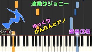 桑田佳祐さんの波乗りジョニー簡単ゆっくりピアノです 早ければ再生速度を調整して練習してみてください! 簡単ピアノを投稿しています。こちらからチャンネル登録お願いし ...