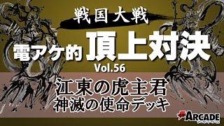 電アケ的頂上対決Vol.56【江東の虎 神滅の使命 対 HUNTER 4枚百戦不敗】