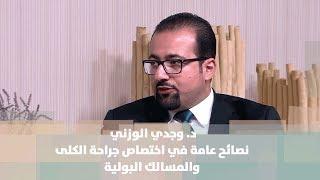 د. وجدي الوزني - نصائح عامة في اختصاص جراحة الكلى والمسالك البولية