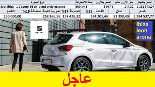 Ibiza, leon , arona أسعار السيارات الجديدة المستوردة  بعد الاستيراد من بلد الصنع الاصلي