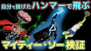 【物理エンジン】マイティ・ソーのハンマー飛行はできる?Thor's hammer, Mjolnir【Fortnite】