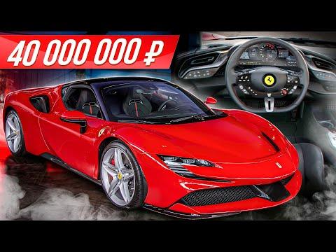 Самая дорогая Феррари: 1000-сильная SF90 – забудь Ламборгини #ДорогоБогато Ferrari vs Lamborghini