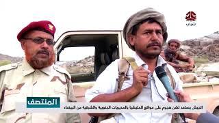 الجيش يستعد لشن هجوم على مواقع المليشيا المديريات الجنوبية والشرقية من #البيضاء| تقريرعدنان المنصوري