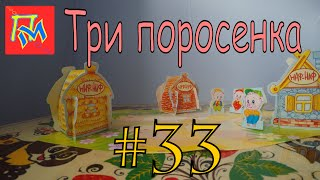 ДЕТСКАЯ СКАЗКА - ТРИ ПОРОСЕНКА | Tale - the Three little pigs | Детский канал
