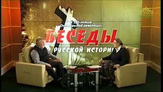 Беседы о русской истории. К 100-летию Октябрьской революции. Выпуск от 1 марта