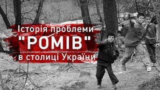 Історія проблеми 'ромів' в Києві. Та ії вирішення.