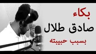 بكاء صادق طلال على حبيبته في برنامج يحيى العلاق