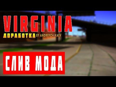 СЛИВ МОДА VIRGINIA RP 2019 - BY HACKCHIK