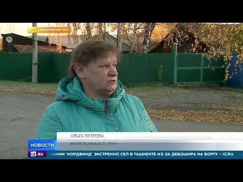 Рухнувший мост в Свердловской области отрезал поселок от цивилизации