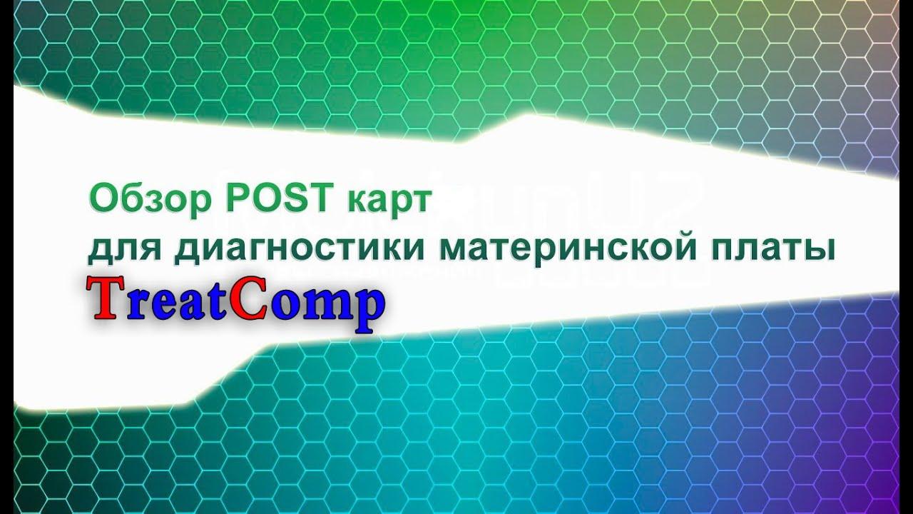 pc analyzer инструкция на русском языке скачать бесплатно