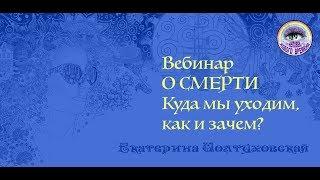 Открытый вебинар Екатерины Иолтуховской.  О смерти. 2018 09 16