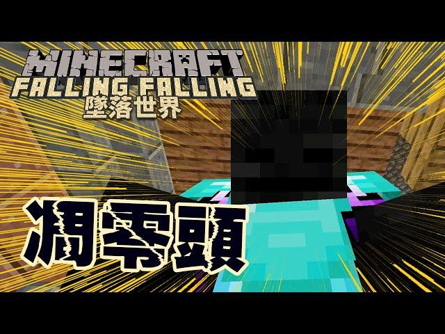 Minecraft生存 - 墜落世界 #29 臉有多黑 凋零頭要打多久!!?