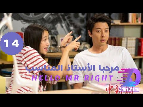 مسلسل الصيني مرحباً الأستاذ المناسب ح 14 motarjam